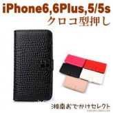 iPhone6 ケース 手帳型 人気 レザークロコ型押し6Plus,5s/5アイフォンケース 横開き
