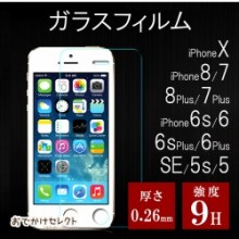 iPhone 強化 ガラス 液晶保護 フィルム