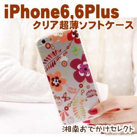 iPhone6 ケース おしゃれ 人気 iPhone6Plus 花柄C アイフォン6 ソフトケース