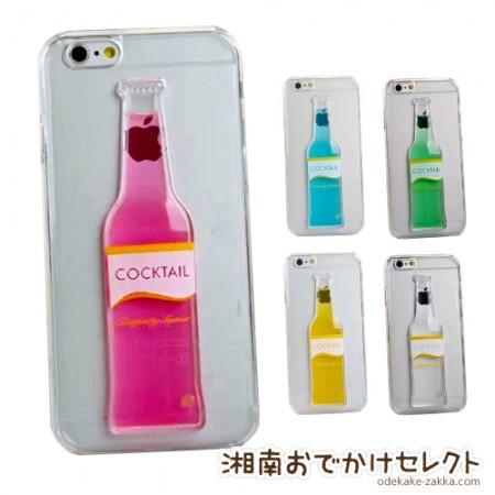 iPhone6s/6 ケース おしゃれ iPhoneSE/5s/5 カクテル瓶 ソフトケース